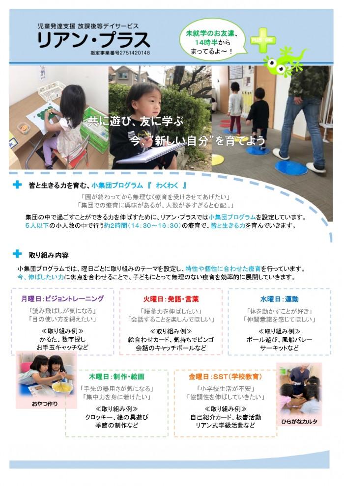 小集団パンフレット(わくわく)_page-0001
