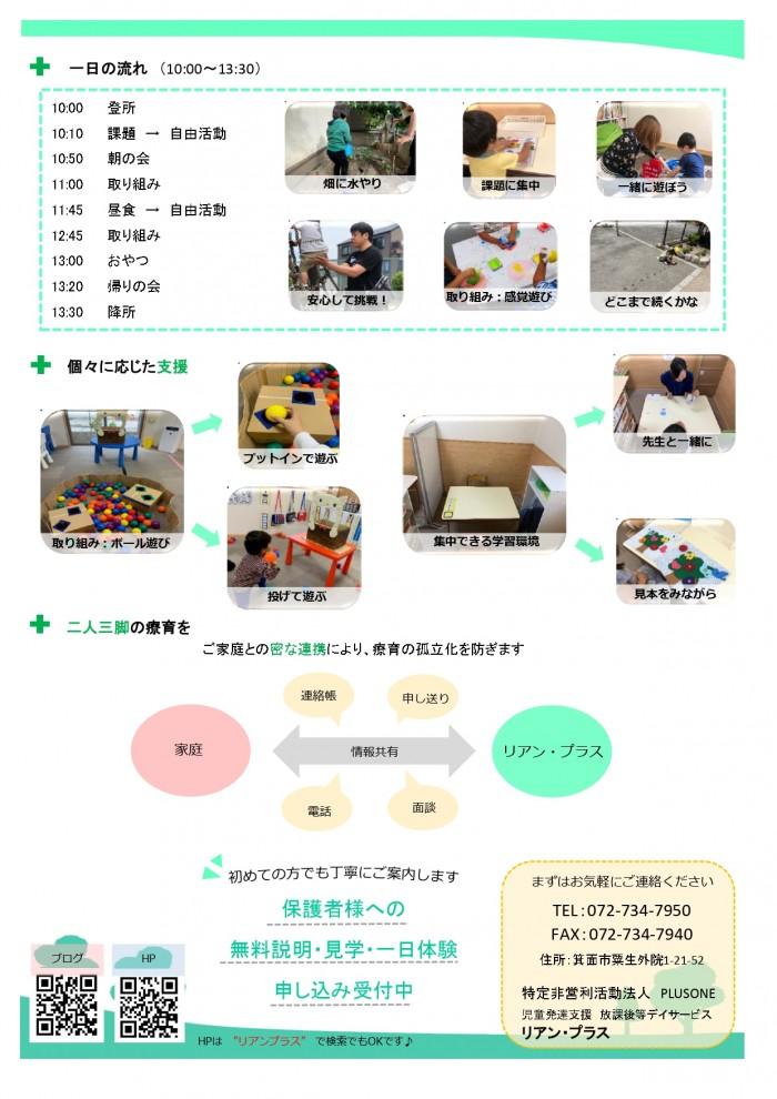 小集団パンフレット(すくすく)_page-0002