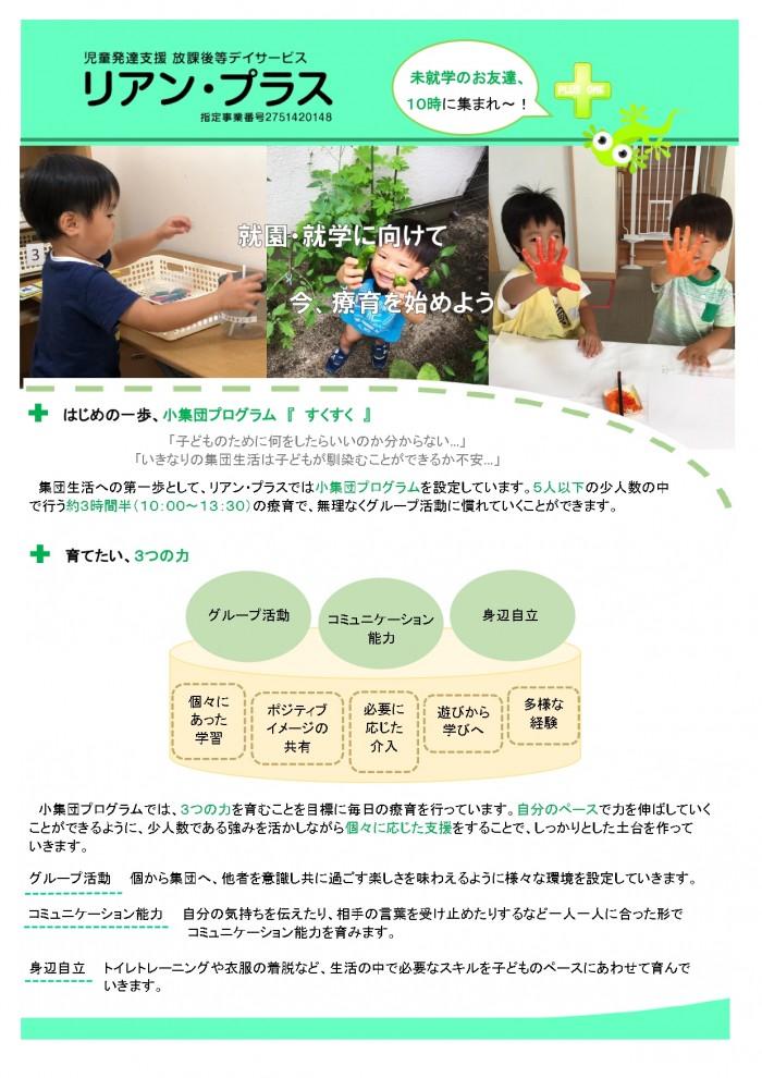 小集団パンフレット(すくすく)_page-0001