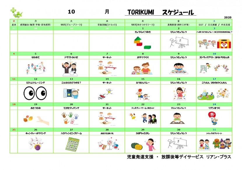 次月希望カレンダー2020年10月_page-0001