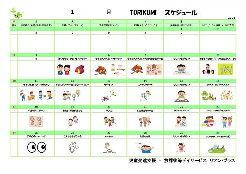 torikumiスケジュール 2021年1月_page-0001