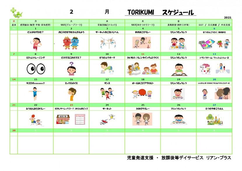 torikumiスケジュール 2月_page-0001