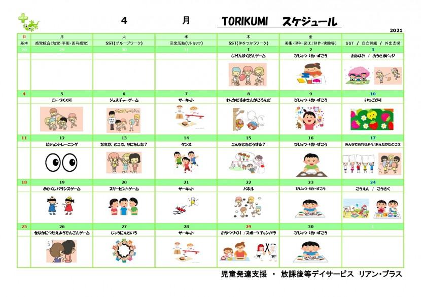 次月希望カレンダー2021年4月_page-0001