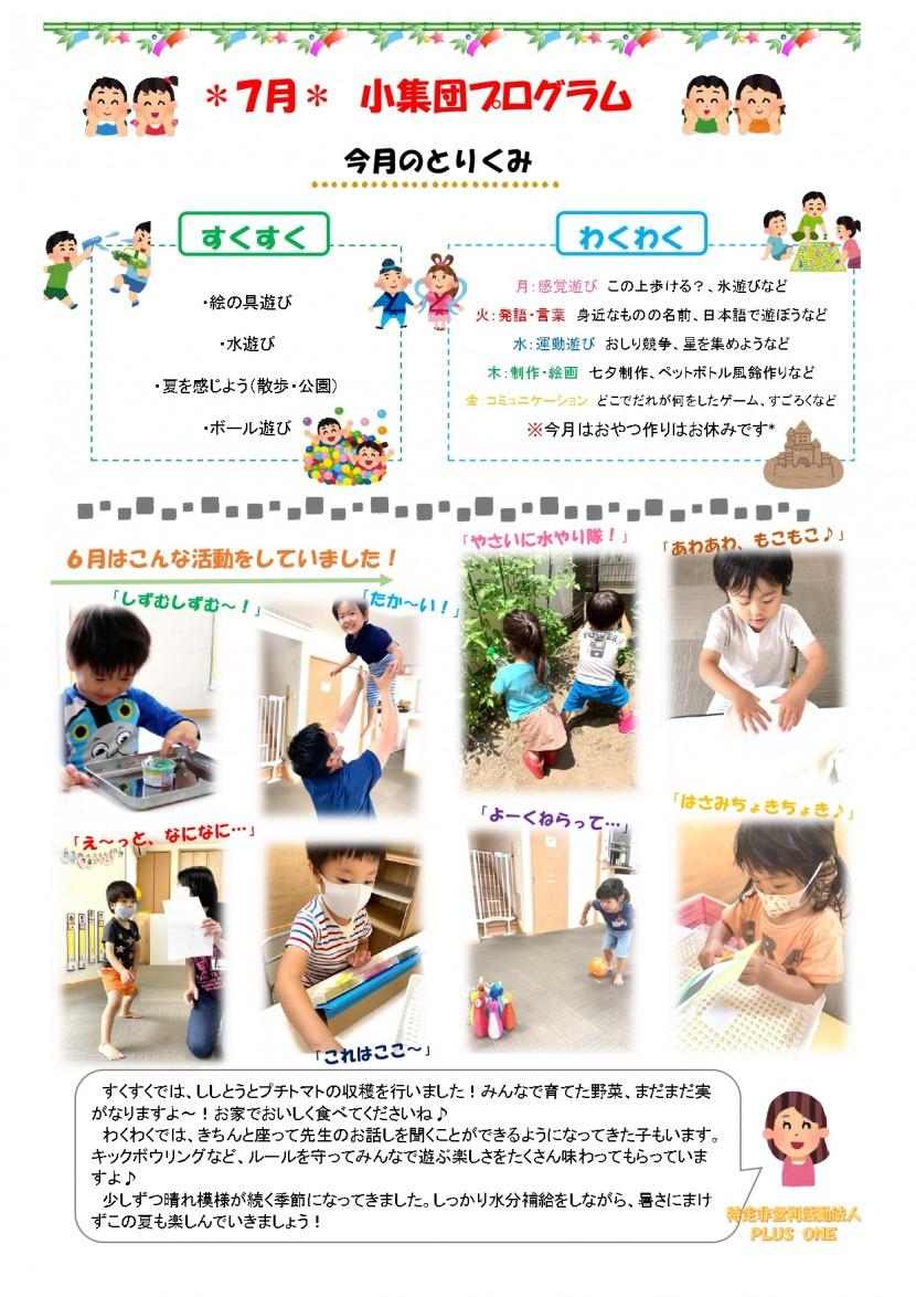 小集団手紙(R3)_page-0001
