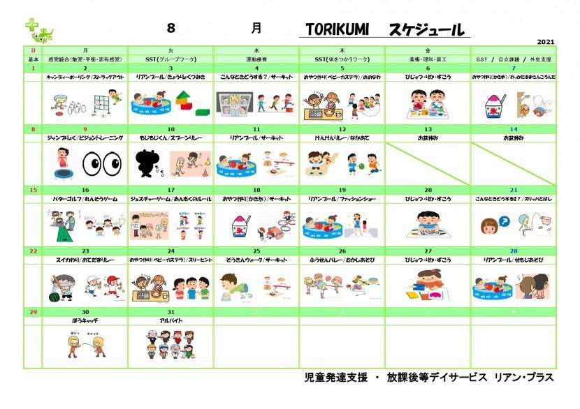 次月希望カレンダー2021年8月_page-0001