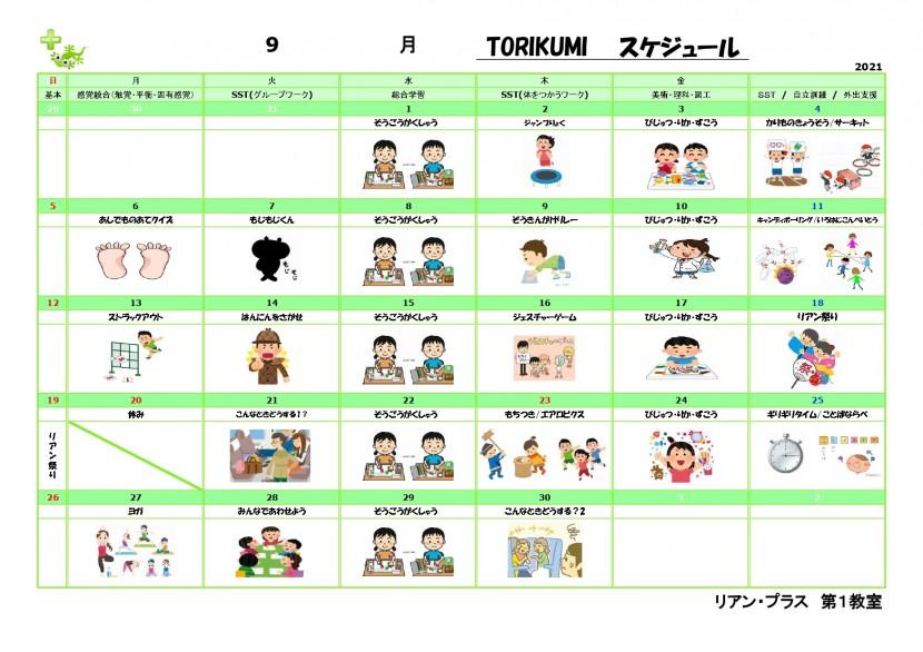 次月希望カレンダー2021年9月_page-0001