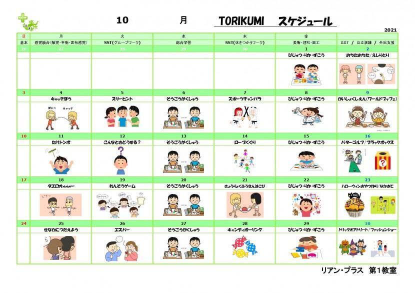 次月希望カレンダー2021年10月_page-0001